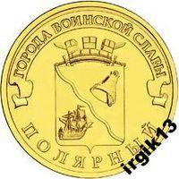 10 рублей 2012г Полярный