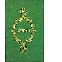 Коран. Перевод Крачковского
