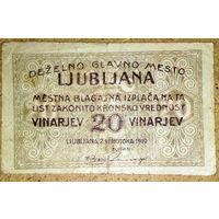 Любляна 20 винариев 1919г.