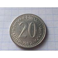 Югославия 20 динаров, 1987
