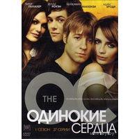 Одинокие сердца    сезон 1-3   3 DVD