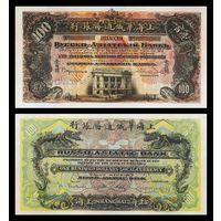 [КОПИЯ] Русско-Азиатский Банк. 100 долларов 1914г. (Образец)