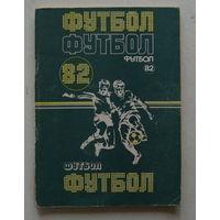 """К/с Футбол-82, """"Полымя"""" Минск"""