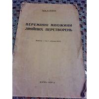 Михаил Кравчук Переменные множества 1926 Автограф