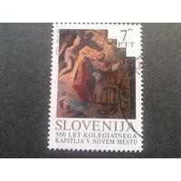 Словения 1993 живопись