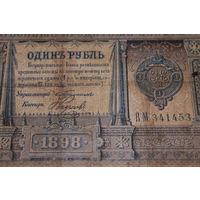 1 рубль 1898 г. Тимашев - Наумов