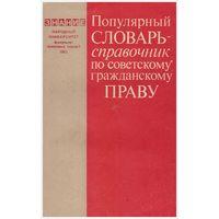 Популярный словарь-справочник по советскому гражданскому праву