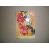 Пластинка открытка