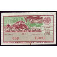 1971 год Беларусь 4-й выпуск