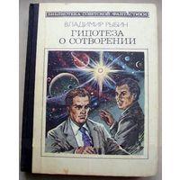 Гипотеза о сотворении. Книга из серии Библиотека советской фантастики