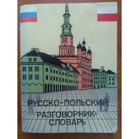 Русско-польский разговорник-словарь. Для бизнесменов и туристов.
