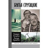 Братья Стругацкие. Жизнь замечательных людей