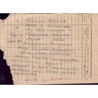 Документ 1943 год
