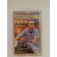 Аудиокассета Рок Панорама 1999 (2 Выпуск)
