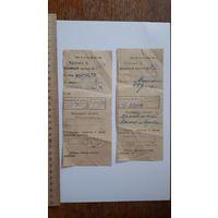 Лот 2 шт.брезентный листок ст.Минск Либаво-Роменская ж.д.1914 год.