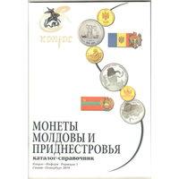 Каталог Монеты Молдовы и Приднестровья