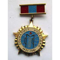 1981 г. 60 лет социалистической торговле. Монголия