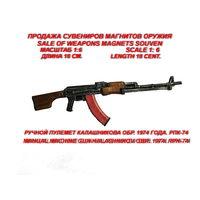 Сувенир. Магнит. Оружие. Ручной пулемет Калашникова обр. 1974 года. РПК-74.