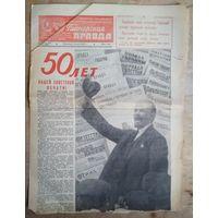 """Газета """"Пионерская правда"""" 4 мая 1962 г."""