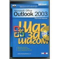 Microsoft Office Outlook 2003. Русская версия. Практ. пособ. (+CD). 2004 - 352 стр.