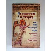 За советом к старцу. Книга правил богоугодной жизни. Практические советы и молитвы русских старцев.