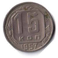 СССР. 15 копеек. 1957 г.