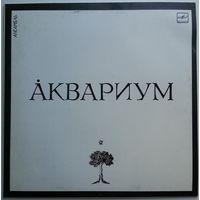 LP Аквариум - Ансамбль Аквариум (1987)