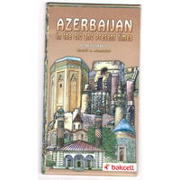 Азербайджан старый и новый (на англ. яз.)