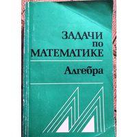Задачи по математике. Алгебра. Москва. 1988. 431страница.
