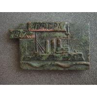 Знак Аврора (из земли) медь