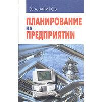 Э. А. Афитов. Планирование на предприятии.
