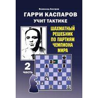Костров.Гарри Каспаров учит тактике. Шахматный решебник по партиях чемпиона мира ,ч.2