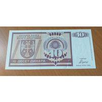 Сербская Республика Босния и Герцеговина 10 динаров 1992