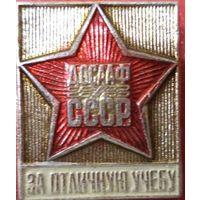 Значок ЗА ОТЛИЧНУЮ УЧЕБУ ДОСААФ СССР