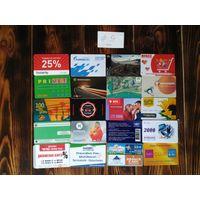 20 разных карт (дисконт,интернет,экспресс оплаты и др) лот 9