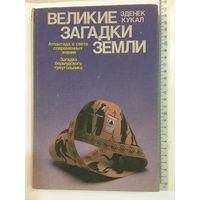 Книга Кукал Великие загадки Земли Атлантида  Бермудский треугольник 1989г 385 стр