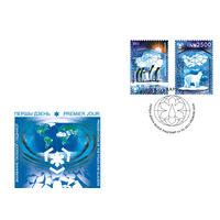 КПД(102348) Беларусь, 2011 Сохранение полюсов и ледников