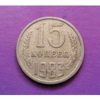 15 копеек 1983 СССР #08