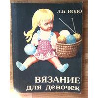 Вязание для девочек-Л.Б.ИОДО-240стр.