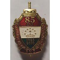 3 Знак 85 лет Министерство Внутренних Дел. Таджикистан.