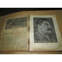 Настольный календарь 1941 год