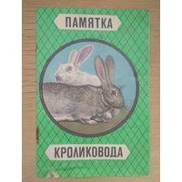 Памятка кроликовода.