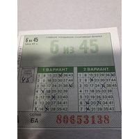 Лотерейный билет Спортлото