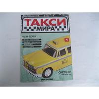 ЖУРНАЛ такси мира номер 1 Checker Нью-Йорк 1980