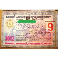 Единый социальный проездной билет (г.Нижний Новгород), 2012 год.