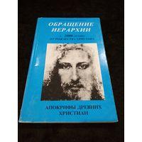 Апокрифы древних христиан. Обращение иерархии