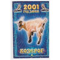 Календарик 2001 Козерог