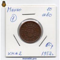 10 аво Макао 1952 года (#1)