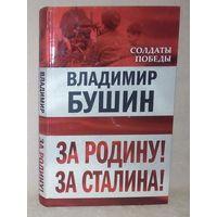 За Родину! За Сталина! Владимир Бушин.