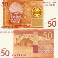 Киргизия 50 сом образца 2009 года UNC p25a